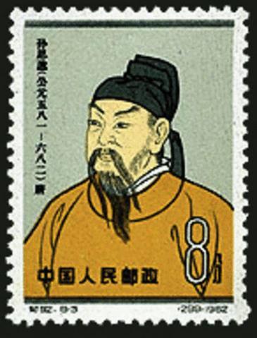 Sun Simiao, un célèbre médecin de la Dynastie Tang